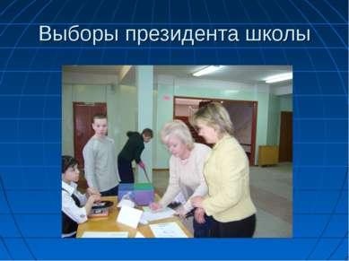 Выборы президента школы