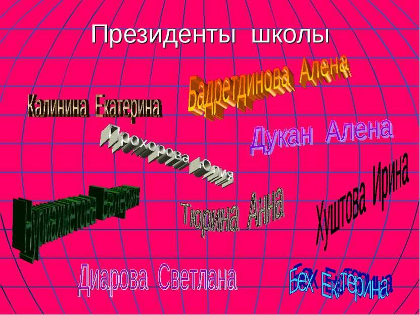 Президенты школы