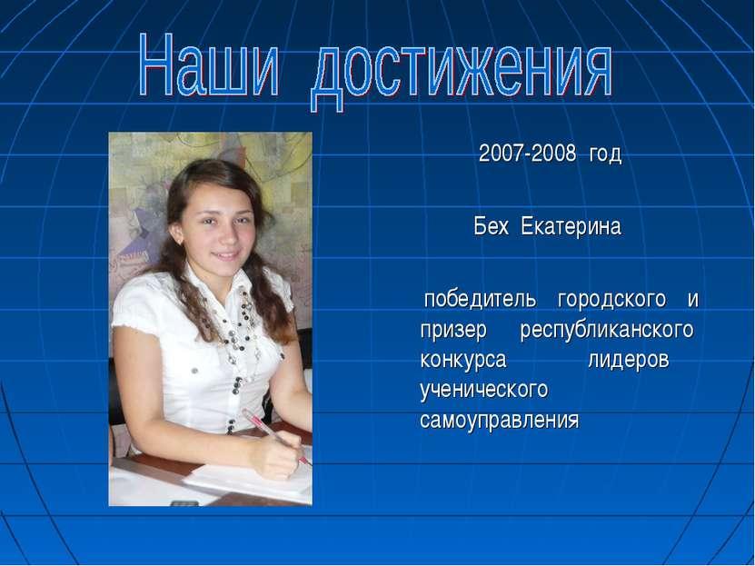 2007-2008 год Бех Екатерина победитель городского и призер республиканского к...