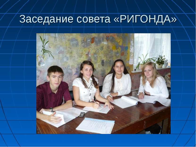 Заседание совета «РИГОНДА»