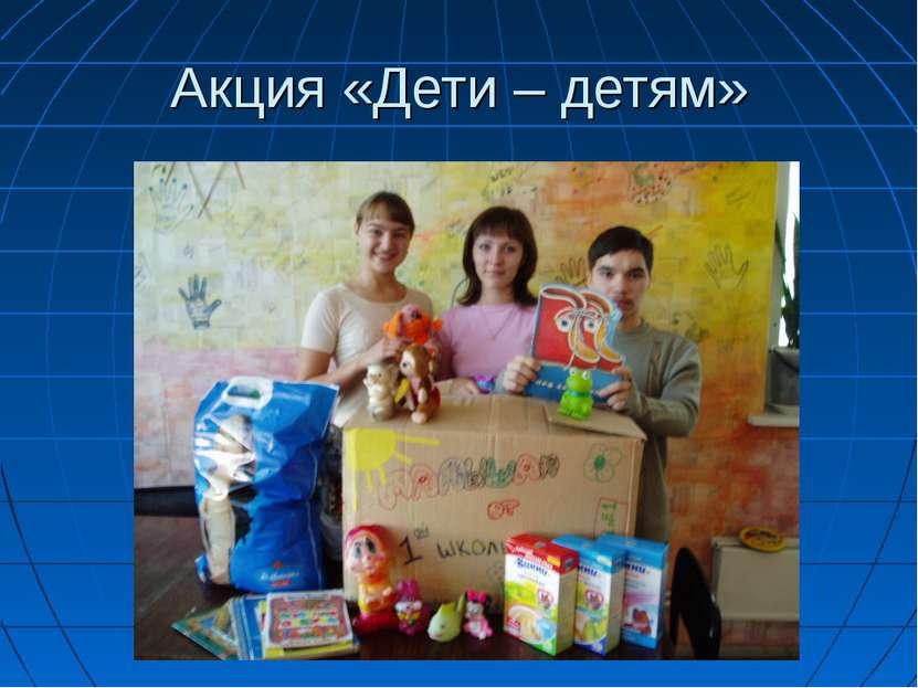 Акция «Дети – детям»