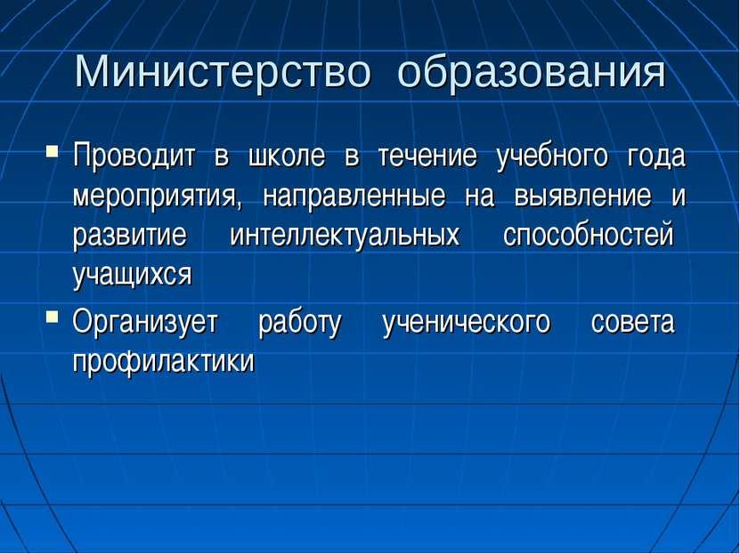 Министерство образования Проводит в школе в течение учебного года мероприятия...