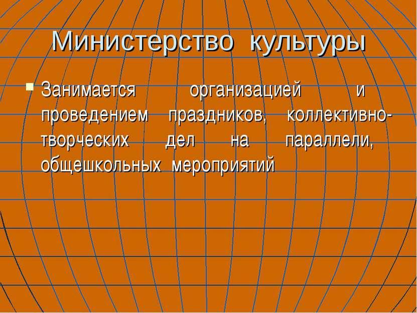 Министерство культуры Занимается организацией и проведением праздников, колле...