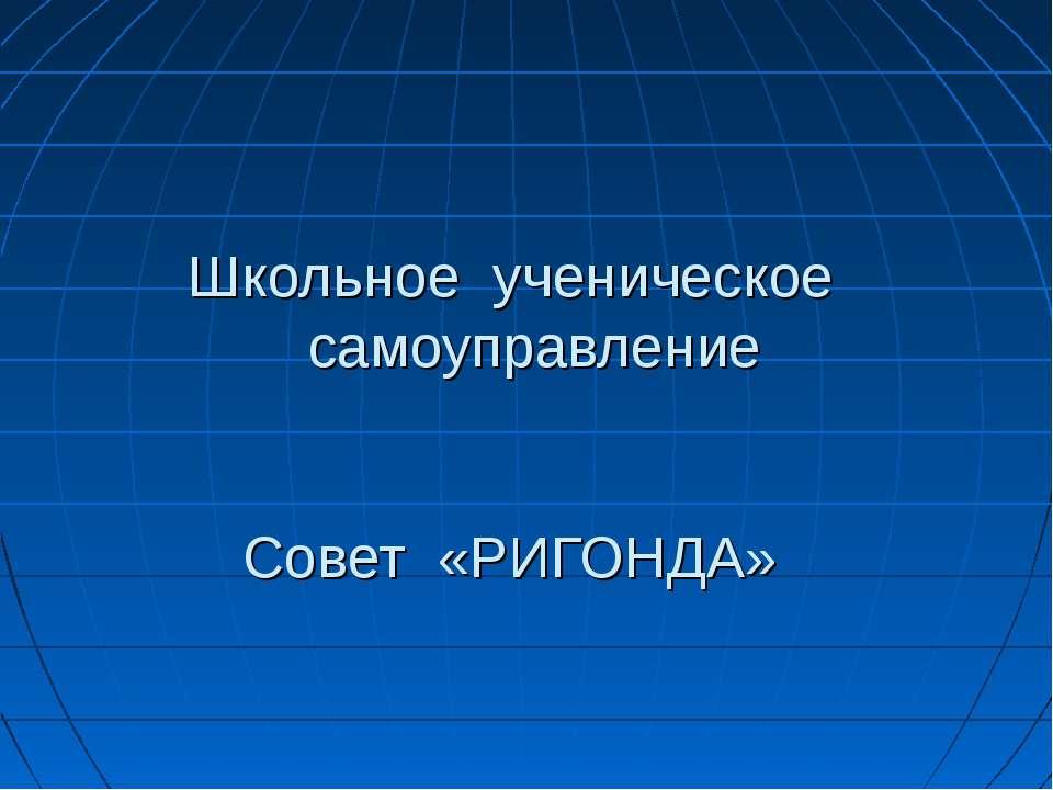 Школьное ученическое самоуправление Совет «РИГОНДА»