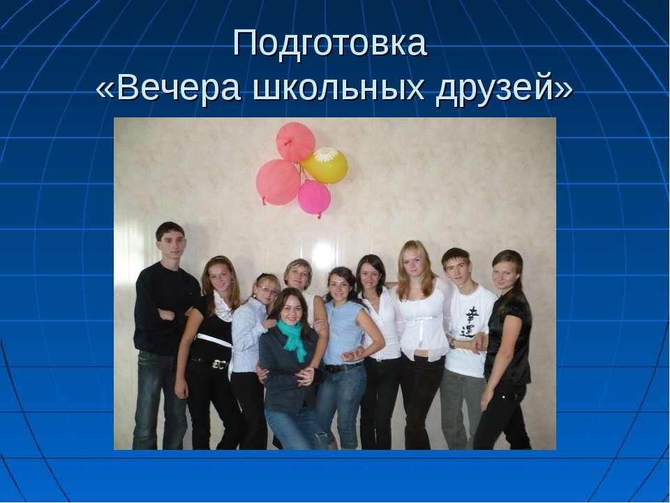 Подготовка «Вечера школьных друзей»
