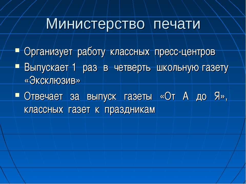 Министерство печати Организует работу классных пресс-центров Выпускает 1 раз ...