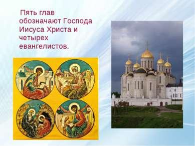 Пять глав обозначают Господа Иисуса Христа и четырех евангелистов.