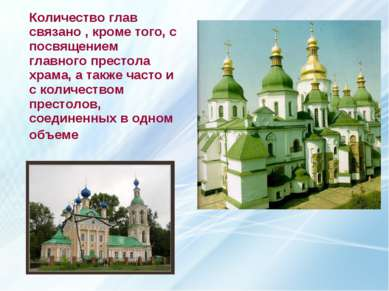 Количество глав связано , кроме того, с посвящением главного престола храма, ...