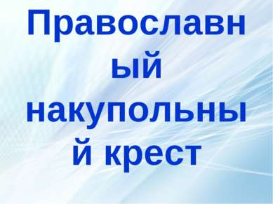 Православный накупольный крест