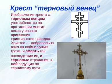 """Крест """"терновый венец"""" Изображение креста с терновым венцом употребляется на ..."""
