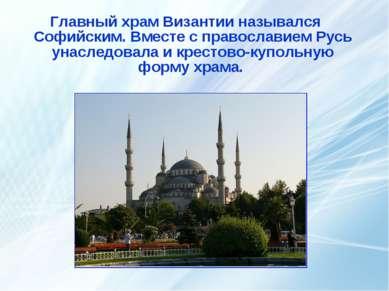 Главный храм Византии назывался Софийским. Вместе с православием Русь унаслед...