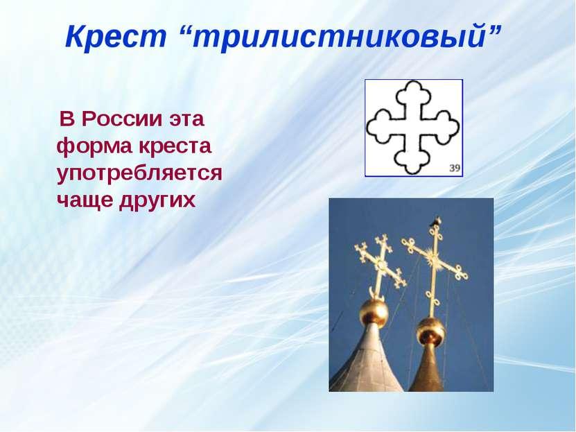 """Крест """"трилистниковый"""" В России эта форма креста употребляется чаще других"""