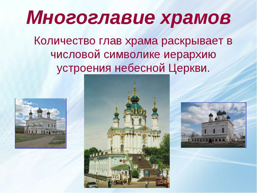 Многоглавие храмов Количество глав храма раскрывает в числовой символике иера...
