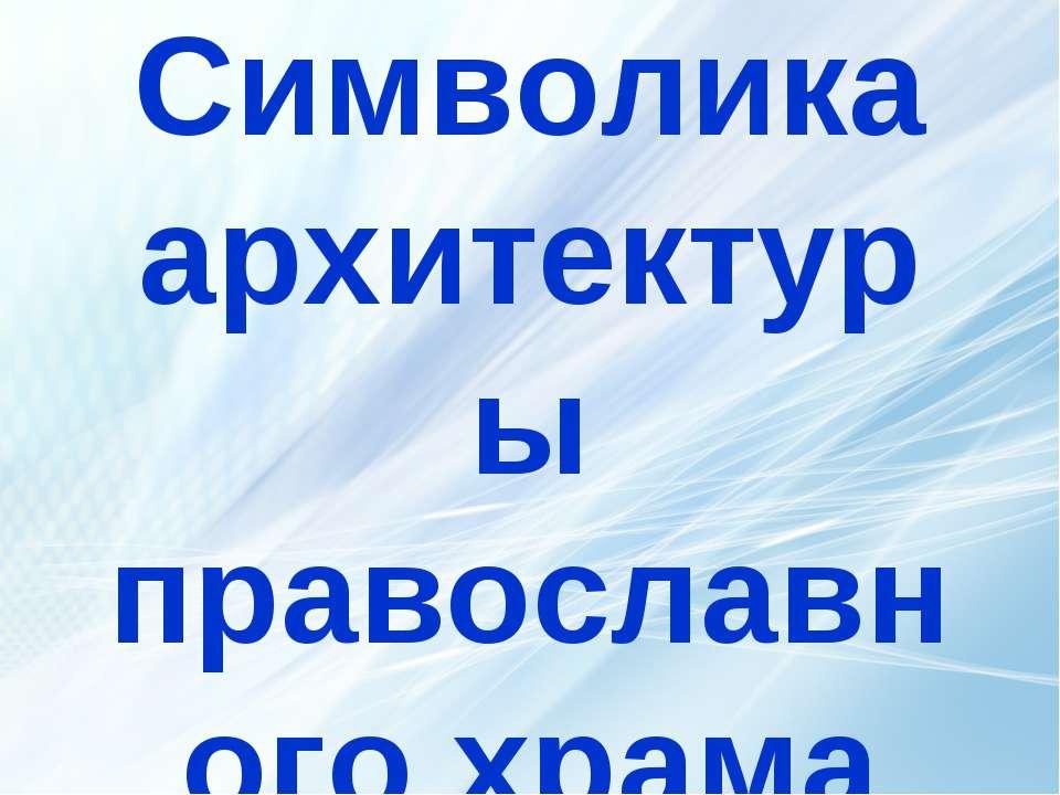Символика архитектуры православного храма