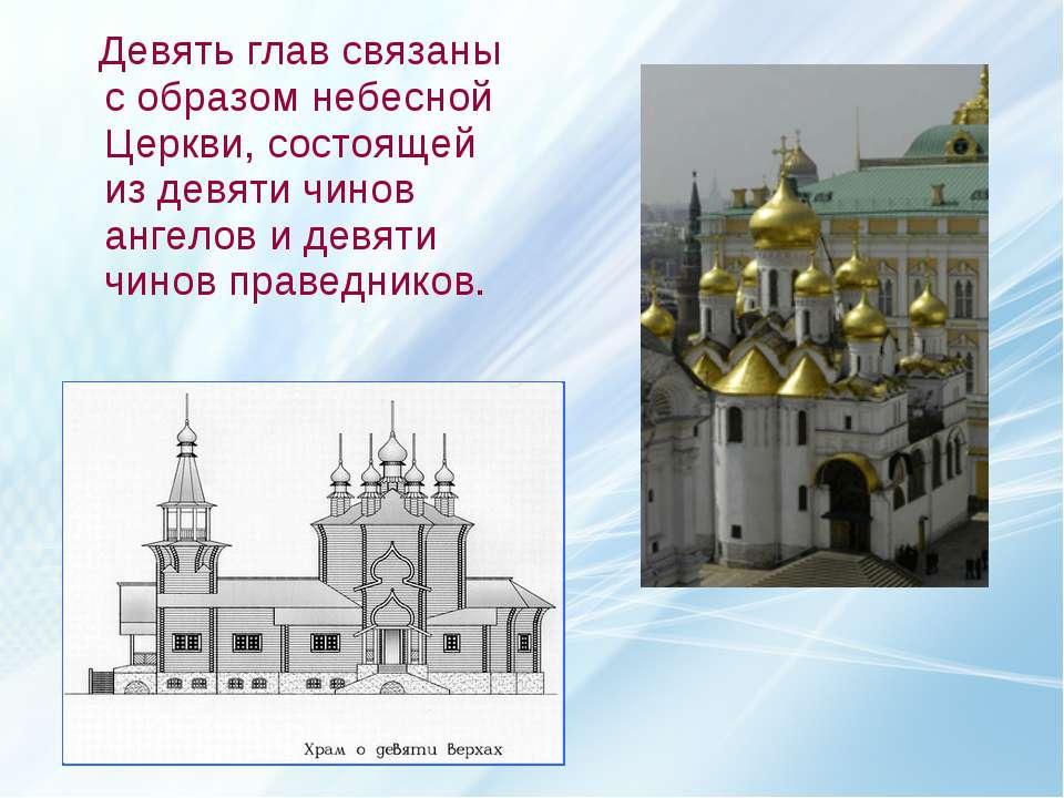 Девять глав связаны с образом небесной Церкви, состоящей из девяти чинов анге...