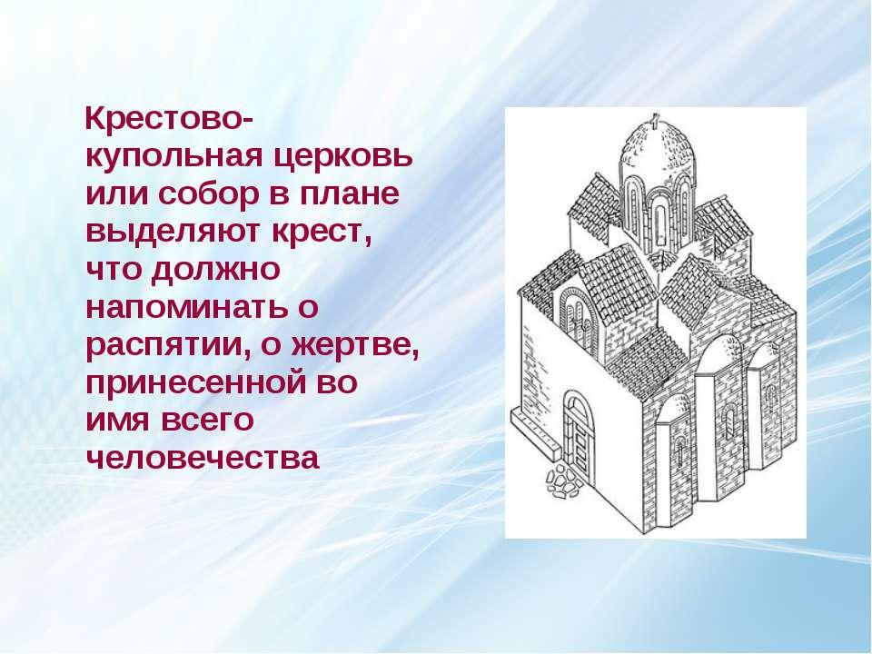 Крестово-купольная церковь или собор в плане выделяют крест, что должно нап...