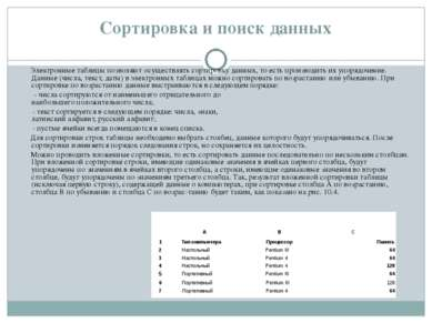 Сортировка и поиск данных Электронные таблицы позволяют осуществлять сортиров...