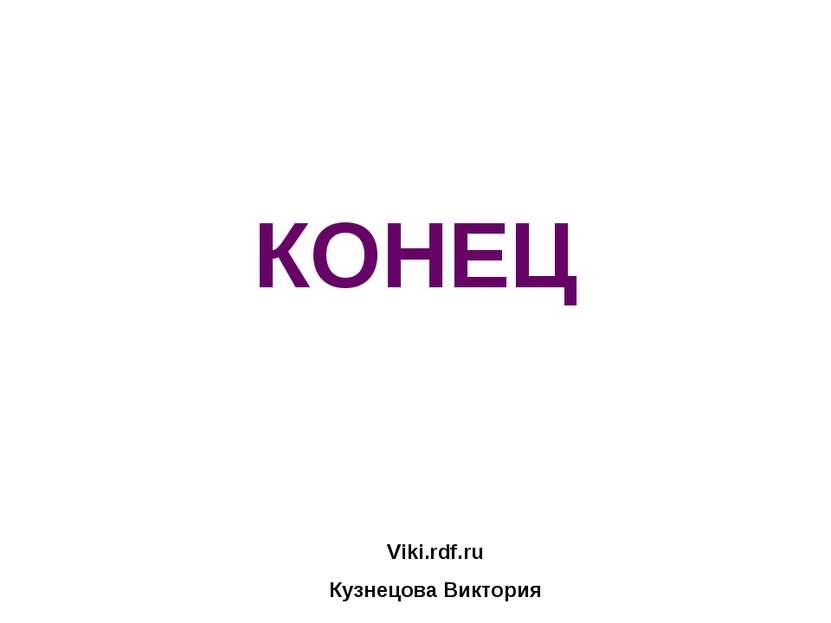 КОНЕЦ Viki.rdf.ru Кузнецова Виктория