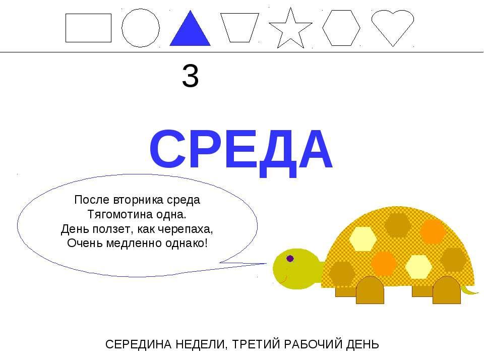 СРЕДА СЕРЕДИНА НЕДЕЛИ, ТРЕТИЙ РАБОЧИЙ ДЕНЬ 3 После вторника среда Тягомотина ...