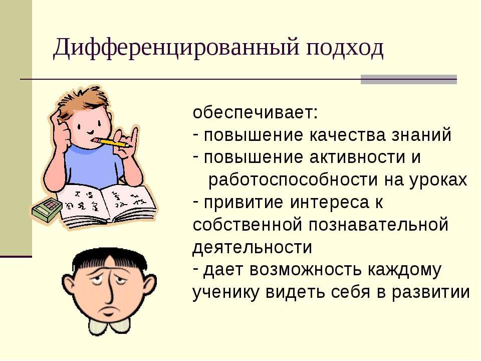 Дифференцированный подход обеспечивает: повышение качества знаний повышение а...