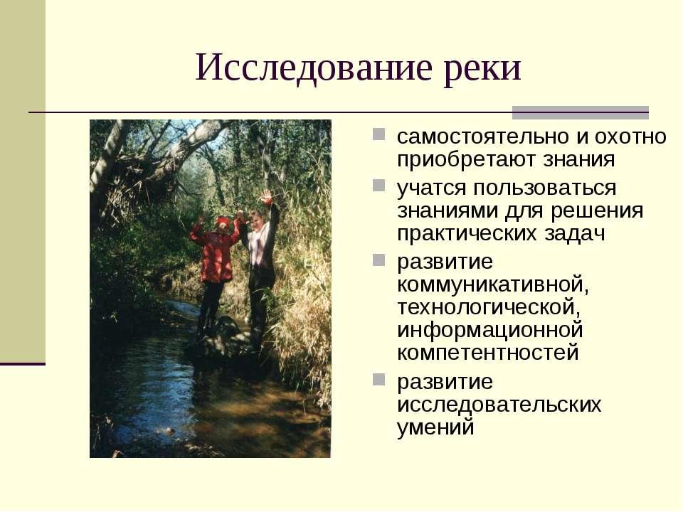 Исследование реки самостоятельно и охотно приобретают знания учатся пользоват...