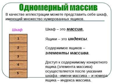 В качестве иллюстрации можете представить себе шкаф, имеющий множество нумеро...
