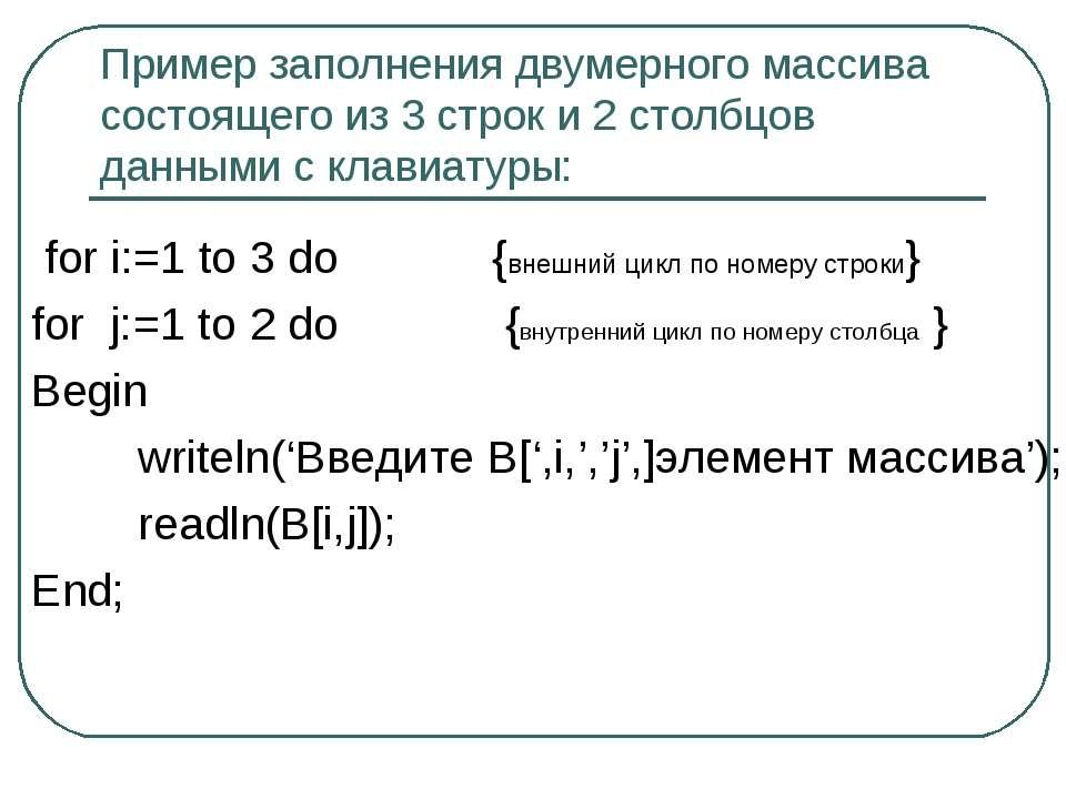 Пример заполнения двумерного массива состоящего из 3 строк и 2 столбцов данны...