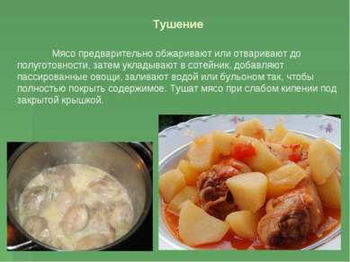 Тушение Мясо предварительно обжаривают или отваривают до полуготовности, зате...