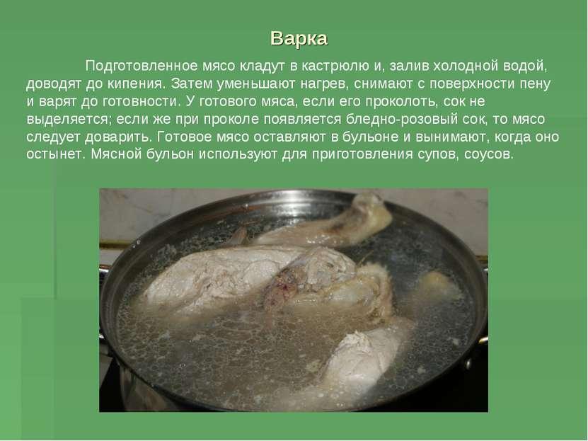 Варка Подготовленное мясо кладут в кастрюлю и, залив холодной водой, доводят ...