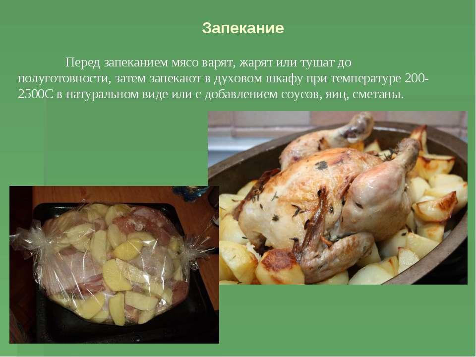 Запекание Перед запеканием мясо варят, жарят или тушат до полуготовности, зат...