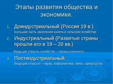 Этапы развития общества и экономики. Доиндустриальный (Россия 19 в.) Большая ...