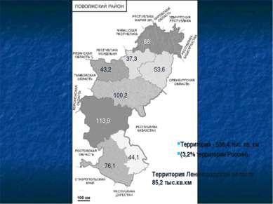 Территория - 536,4 тыс. кв. км (3,2% территории России). 68 53,6 37,3 43,2 10...