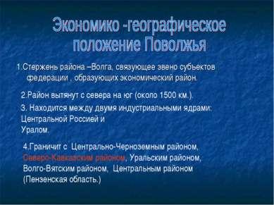 1.Стержень района –Волга, связующее звено субъектов федерации , образующих эк...