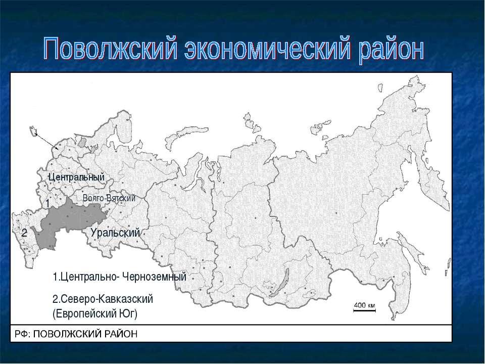 Уральский Волго-Вятский Центральный 1 2 1.Центрально- Черноземный 2.Северо-Ка...