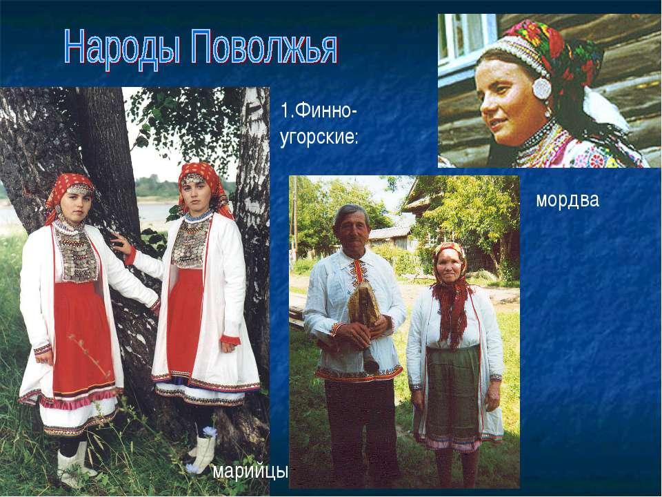 мордва 1.Финно-угорские: мордва марийцы