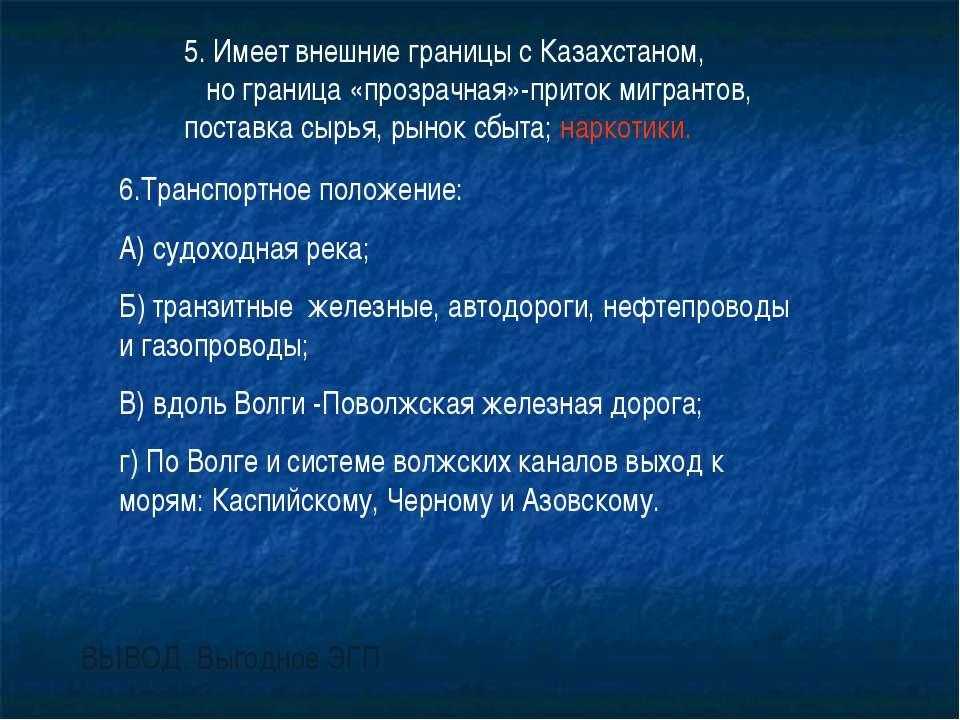 5. Имеет внешние границы с Казахстаном, но граница «прозрачная»-приток мигран...