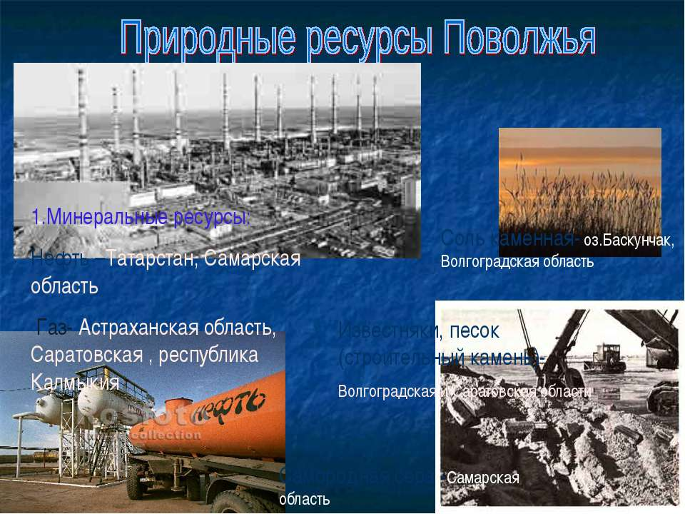 1.Минеральные ресурсы: Нефть –Татарстан, Самарская область Газ- Астраханская ...