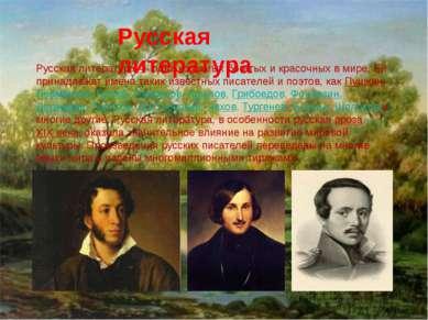 Русская литература Русская литература— одна из самых богатых и красочных в м...