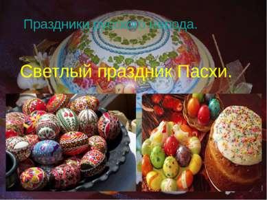 Праздники русского народа. Светлый праздник Пасхи.