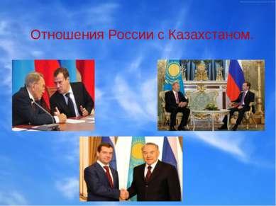 Отношения России с Казахстаном.