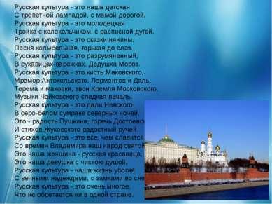 Русская культура - это наша детская С трепетной лампадой, с мамой дорогой. Ру...