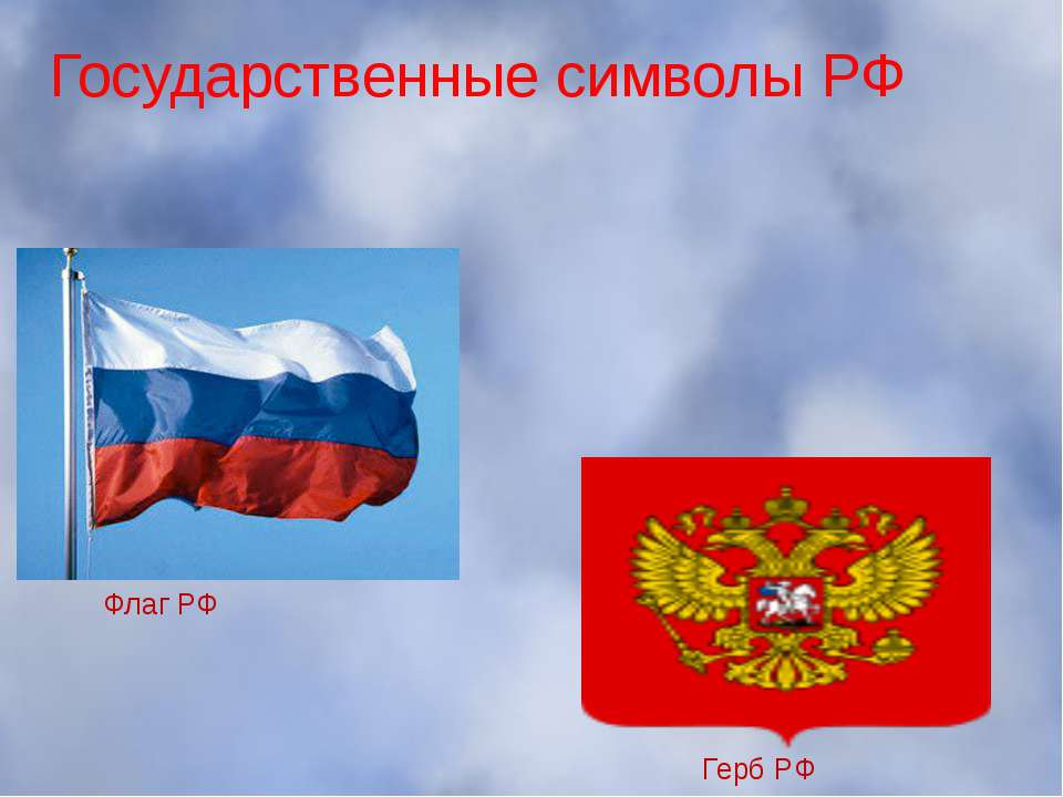 Государственные символы РФ Флаг РФ Герб РФ