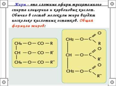 Жиры - это сложные эфиры трехатомного спирта глицерина и карбоновых кислот. О...