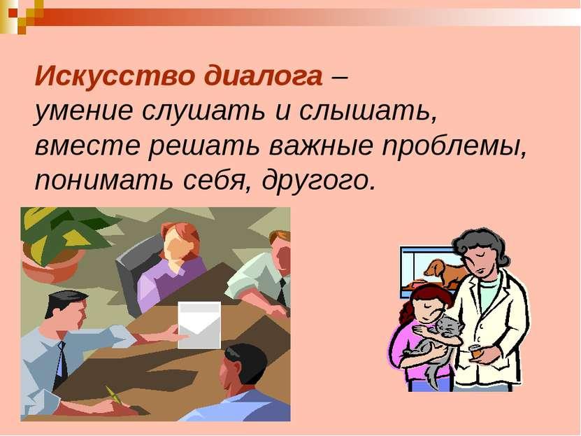 Искусство диалога – умение слушать и слышать, вместе решать важные проблемы, ...