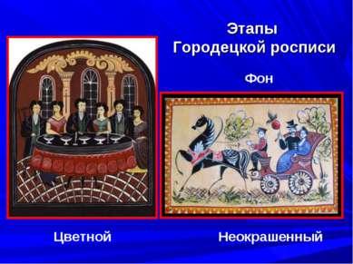 Этапы Городецкой росписи Цветной Неокрашенный Фон