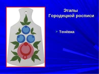 Этапы Городецкой росписи Тенёвка