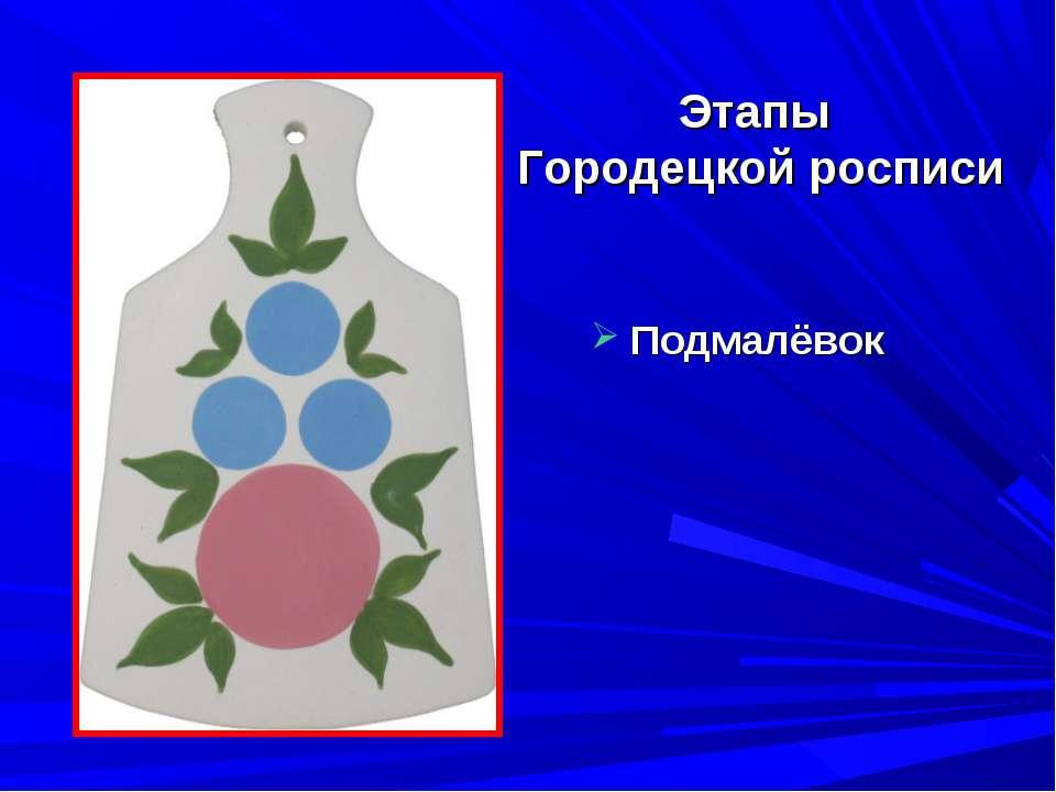 Этапы Городецкой росписи Подмалёвок