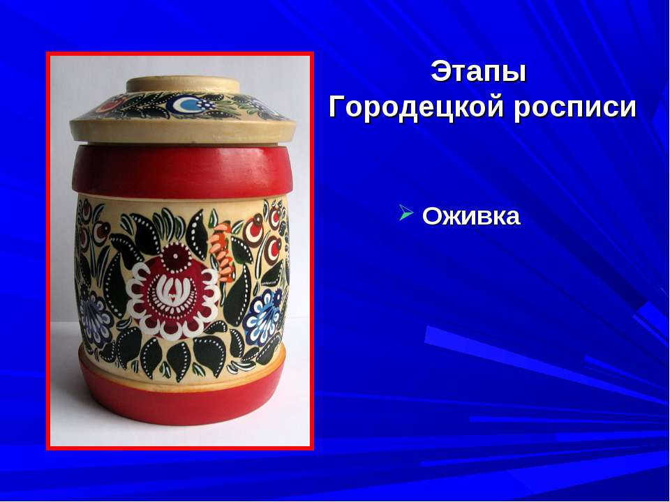 Этапы Городецкой росписи Оживка