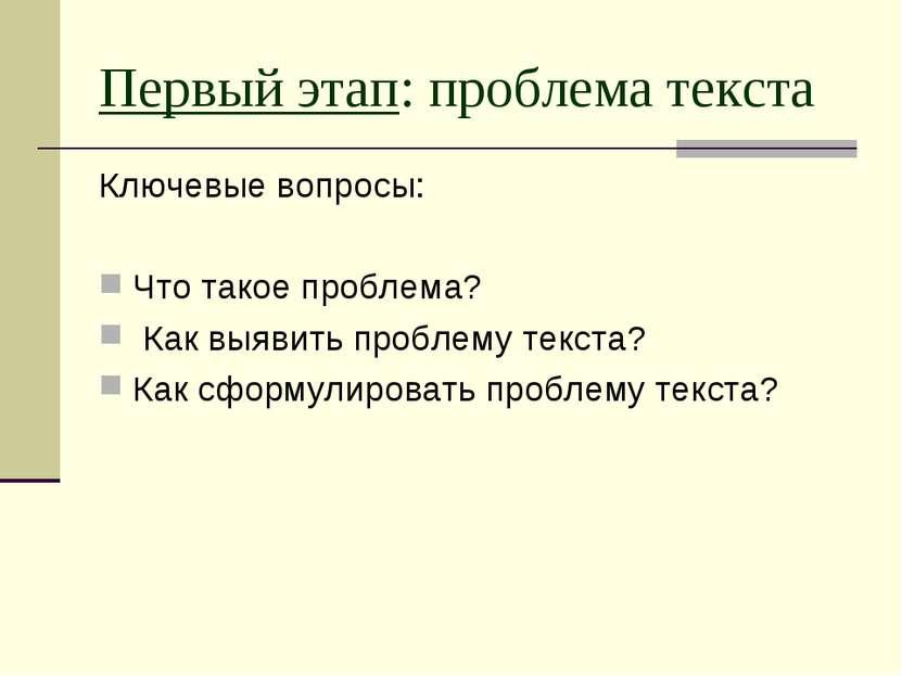 Первый этап: проблема текста Ключевые вопросы: Что такое проблема? Как выявит...