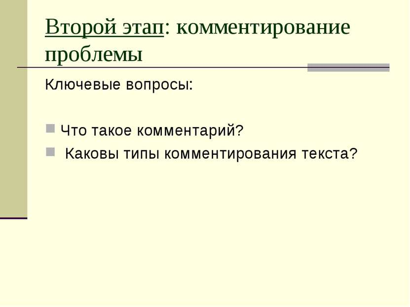 Второй этап: комментирование проблемы Ключевые вопросы: Что такое комментарий...